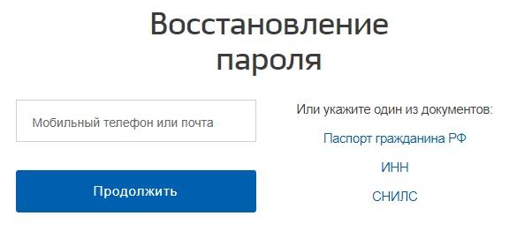 МВД пароль