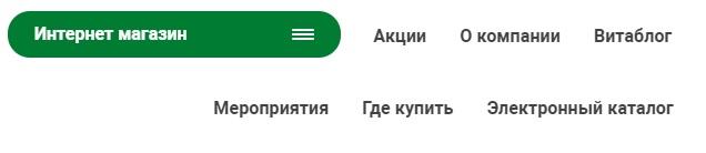 Витамакс