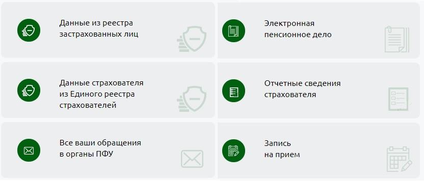 Пенсионный фонд Украины услуги