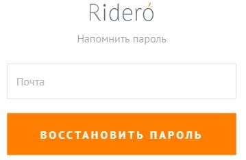 Ридеро.ру пароль