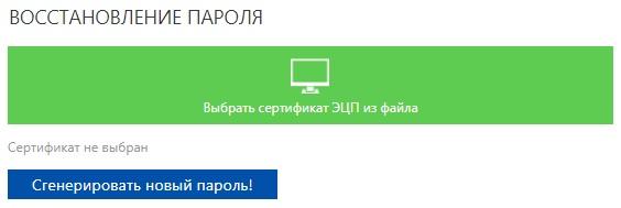 Минагро.kz пароль