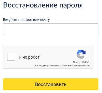 Монополия Онлайн пароль