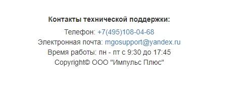 Охр-инфо.ру контакты