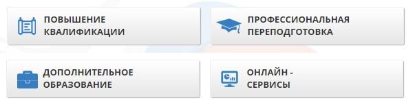 Педработник.рф сервисы