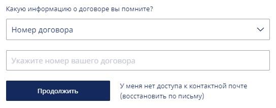 Ру-Центр пароль