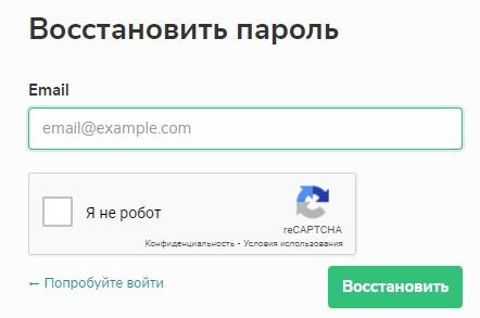Сендпульс пароль