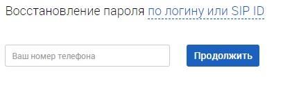 Сипнет пароль