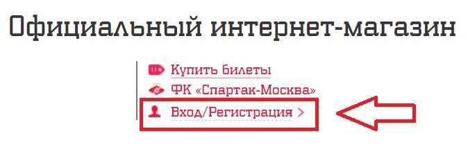 Спартак регистрация