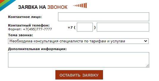 МЕГАНЕТ звонок