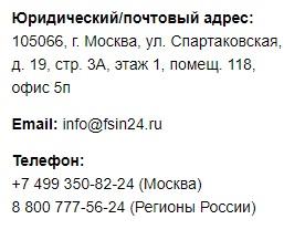 ФСИН-24 контакты