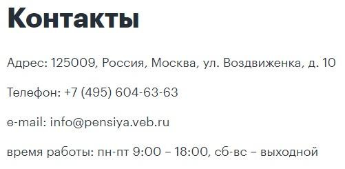 ВЭБ РФ контакты
