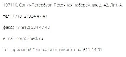 ЛОЭСК контакты