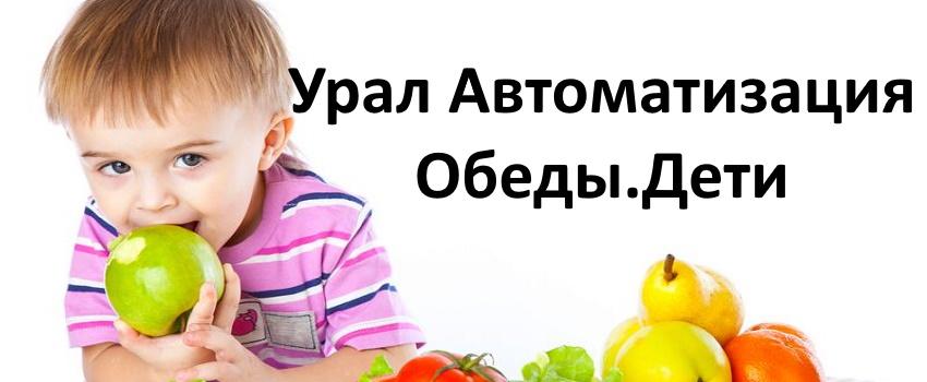 обеды дети