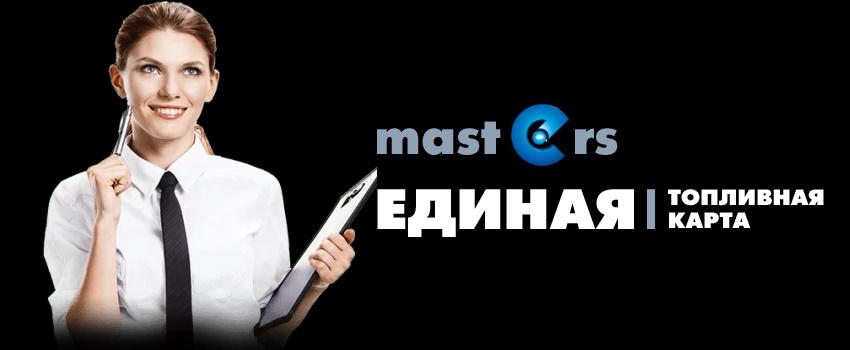 Мастерс