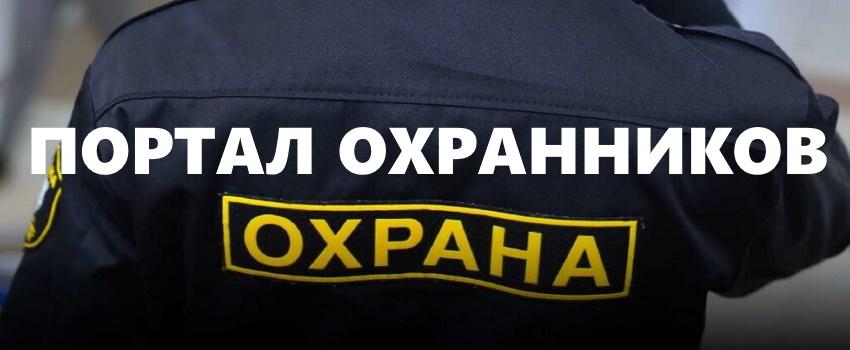 Охр-инфо.ру