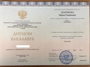 Диплом Бакалавра