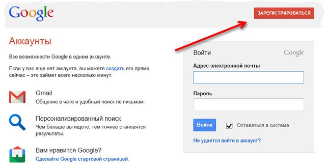 Гугл фото регистрация