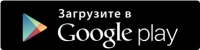 яндексмузыка гугл
