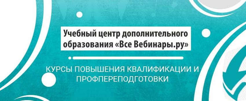 Все Вебинары.ру