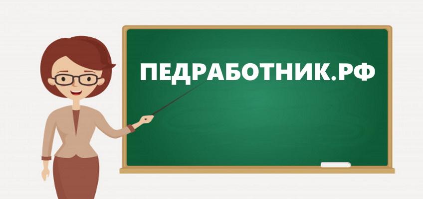 Педработник.рф