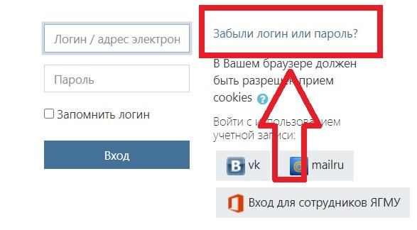 ягму пароль1
