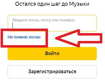 яндексмузыка пароль1