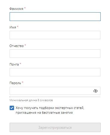 контур.школа регистрация 2