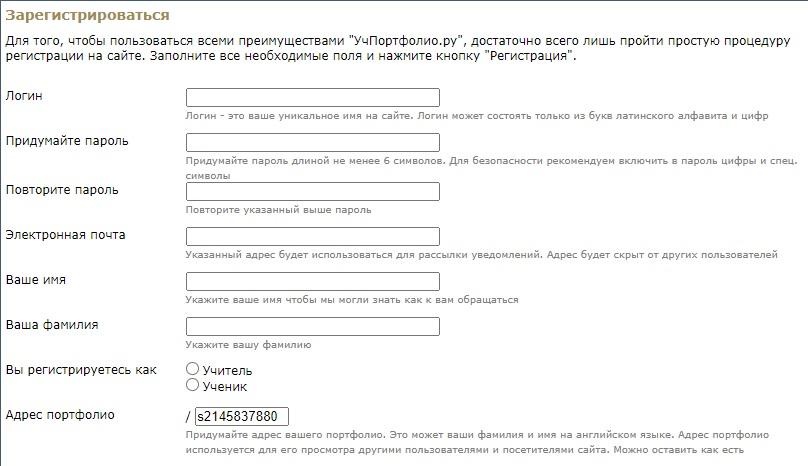 учпортфолио регистрация2