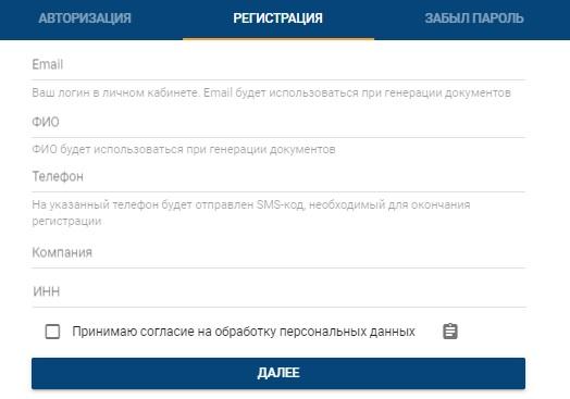 феско регистрация2