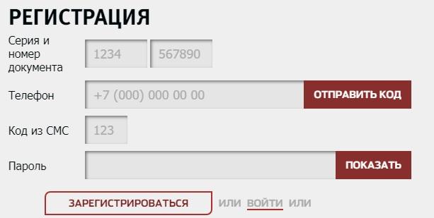 фианит регистрация2