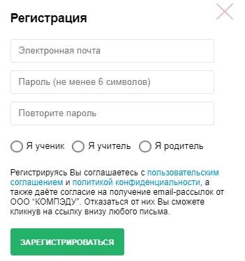 компэду регистрация2