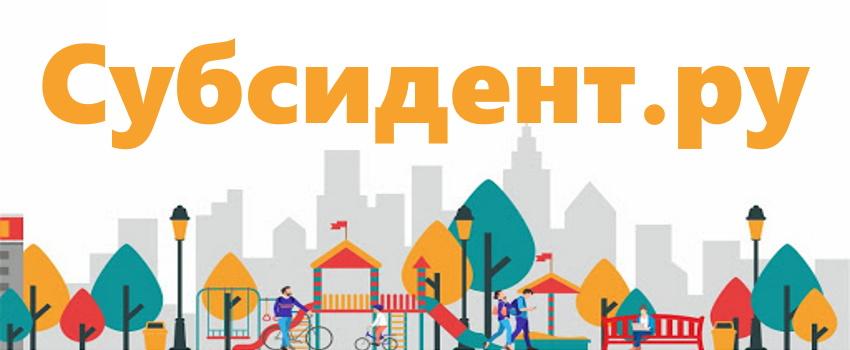 Субсидент.ру