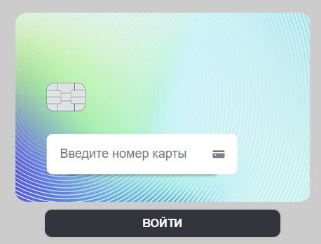 Етк55.ру вход