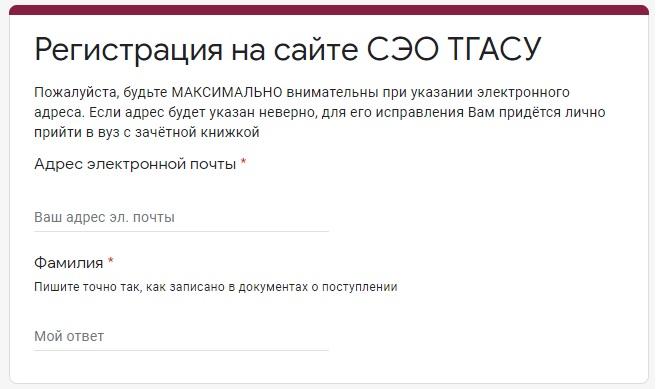 ИЗИДО ТГАСУ регистрация