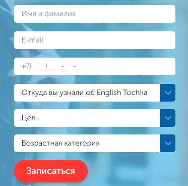 Инглиш точка регистрация