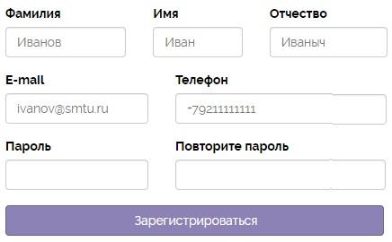 ИСУ СПбГМТУ регистрация