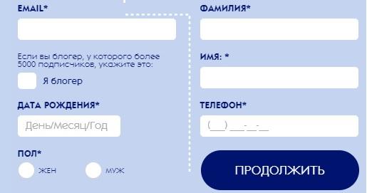 Клуб экспертов NIVEA регистрация