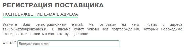 Комос Закупки регистрация