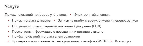 Жилищник Хорошевского районауслуги