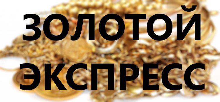 Золотой экспресс