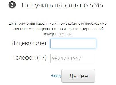 Е Юганск пароль