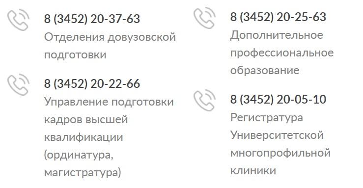 ЭОС ТюмГМУ контакты