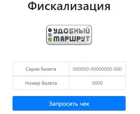 Етк55.ру чек