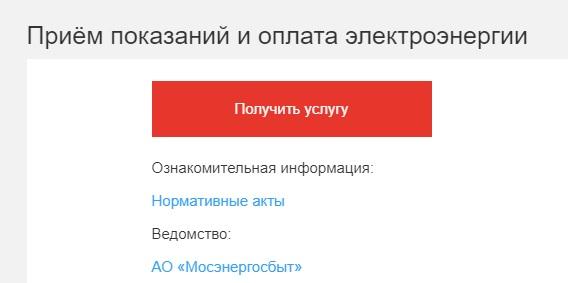 Жилищник Хорошевского района оплата