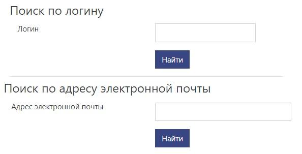 ИГУ пароль