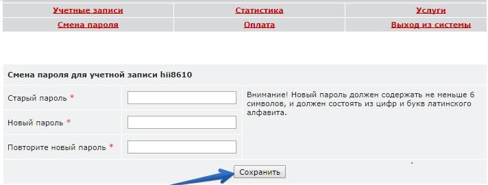 Инфосет пароль