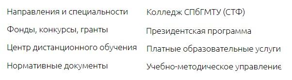 ИСУ СПбГМТУ