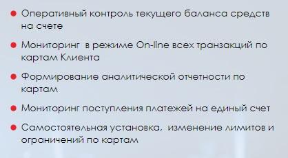 Кард-Инфо лк