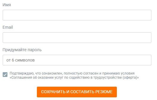 Карьерист.ру регистрация