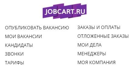 Джобкарт сервисы